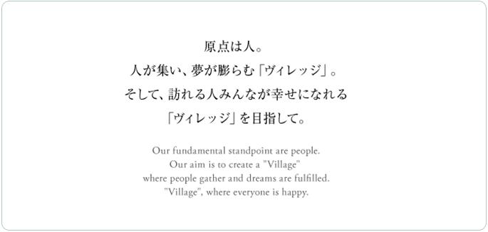 会社案内_理念_03